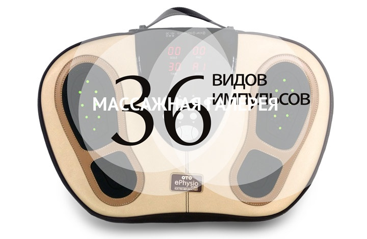 Массажер для ног (физио аппарат) OTO e-Physio Plus EY-900P