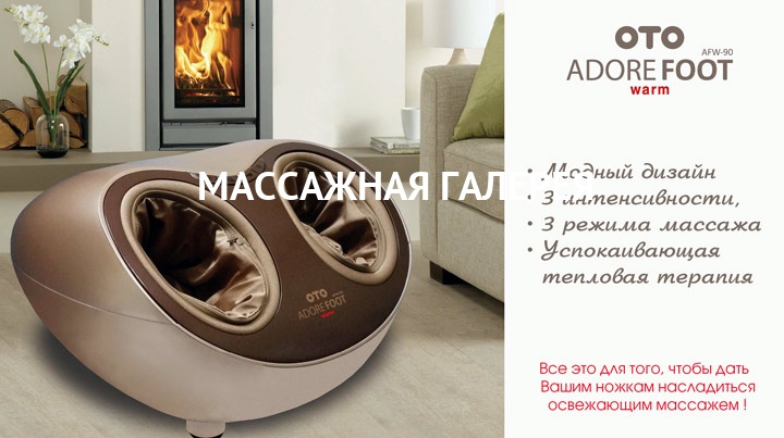 Массажер для ног OTO Adore Foot Warm AFW-90