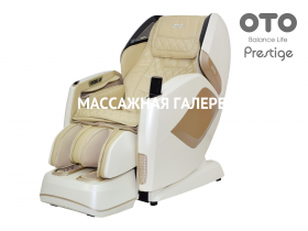 Массажное кресло OTO Prestige PE-09 Limited Edition (бежевое) купить в Москве | Massage-Gallery.ru