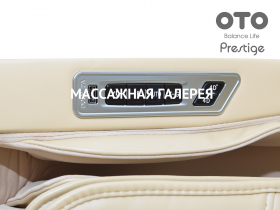 Массажное кресло OTO Prestige PE-09 Limited Edition (бежевое)