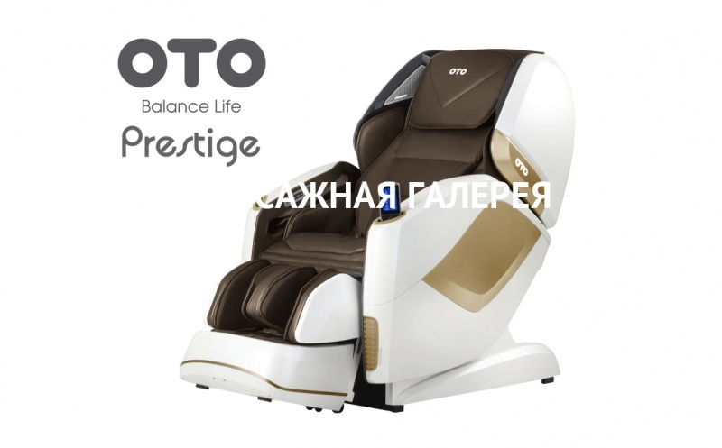 Массажное кресло OTO Prestige PE-09 Limited Edition (коричневое) купить в Москве | Massage-Gallery.ru